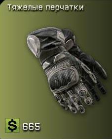 Варфейс подарок боевые перчатки 29